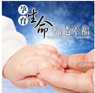 输卵管不孕